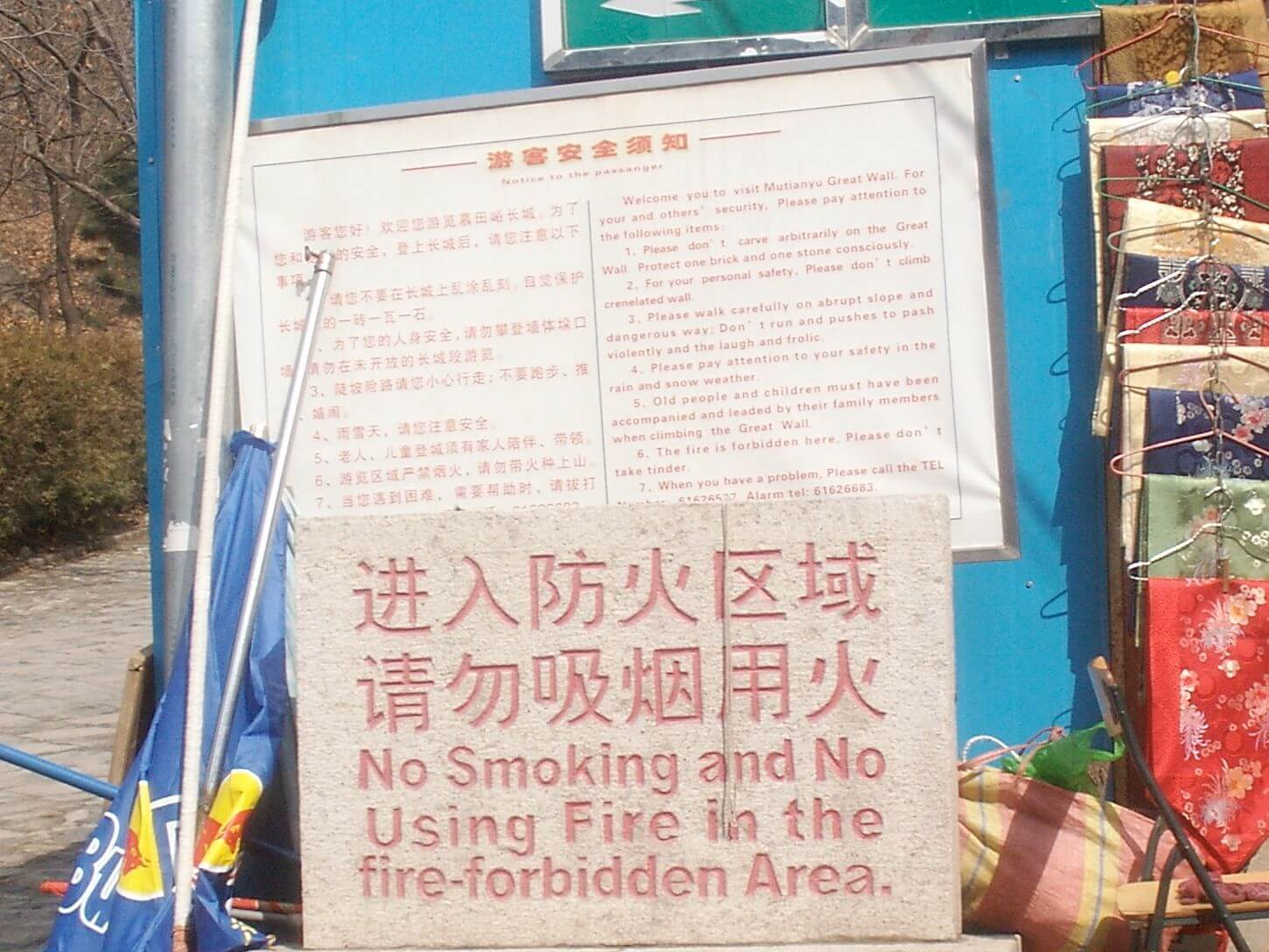 Chinglish Great Wall Sign