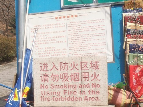 Great Wall Chinglish Sign