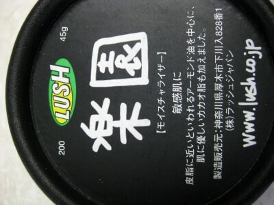 Lush Japan version of Dream Cream (photo by Sheila Scarborough)
