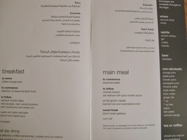 Qatar Airways inflight menu coach class (photo by Sheila Scarborough)