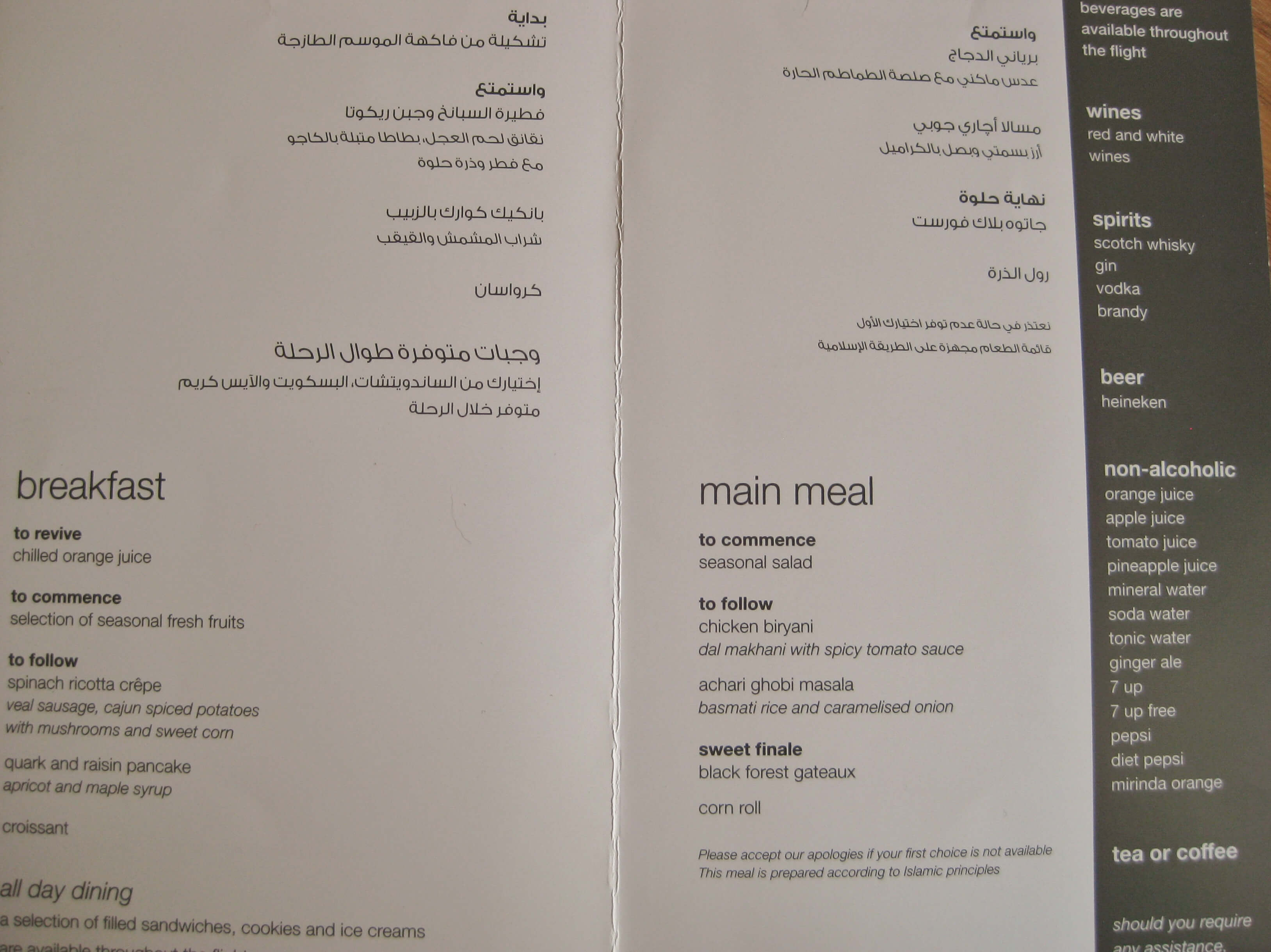 Qatar Airways inflight menu coach class