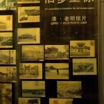 Post Office Museum, Zhujiajiao