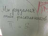 Graffiti sympathetic to Raskolnikov at the site of the fictional character's possible apartment