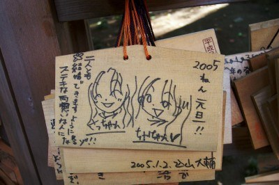 Ema wooden prayer cards, Meiji Shrine, Harajuku, Tokyo (Scarborough photo)