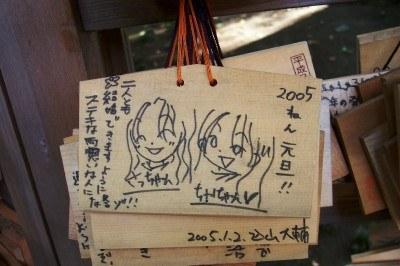 Ema wooden prayer cards, Meiji Shrine, Harajuku, Tokyo (Scarborough photo)